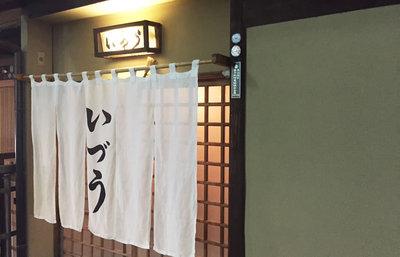 鯖寿司の名店・いづうの小鯛の雀寿司は何度でも食べたくなる逸品!