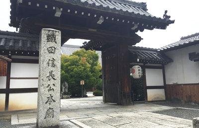 京都・阿弥陀寺、本能寺とともに消えた織田信長の墓所を巡る歴史旅