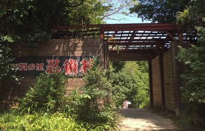 甲賀の里・忍術村、家族で甲賀忍者の修行を体験してみる歴史旅