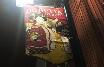 夜の横須賀・どぶ板通りを歩く旅。アメリカと日本が交差し、ブレンドされていく軍港の街