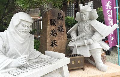源義経の腰越状が残る寺、鎌倉・満福寺で義経と弁慶の足跡を辿る歴史旅