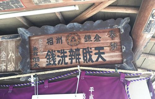 銭洗弁財天宇賀福神社、いざ金運アップ!お金のパワースポットを巡る鎌倉旅