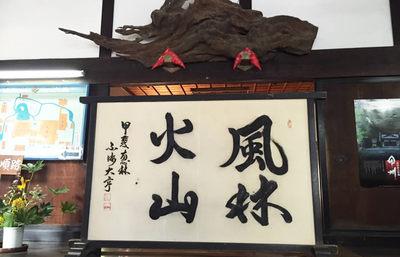 恵林寺の大本堂と大庫裡へ!武田信玄と家臣団が眠り、夢窓疎石作の名庭の素晴らしさを知る旅