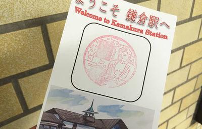 気付いてた?鎌倉観光の記念になるご当地スタンプは月替りのコレクトアイテム!