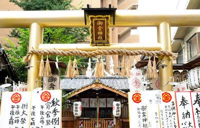 こんなユニークな神社も!珍しいご利益のある神社、神様に出会う京都旅7選