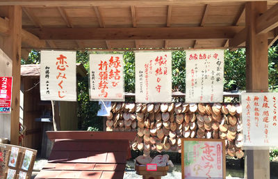 日野俊基の墓と葛原岡神社が恋愛成就のスポットで大人気!なんで?の謎を解く鎌倉旅