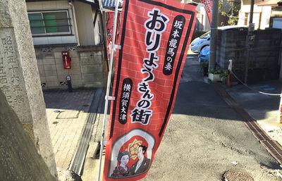 あの坂本龍馬の妻、お龍さんの街と呼ばれる場所がある!知られざるお龍さんのその後と墓所を巡る旅