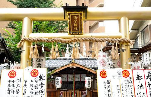 京都・御金神社、金運アップのご利益と福財布で知られるスポットを巡る京都旅