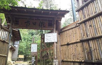 奥嵯峨・滝口寺、新田義貞公の首塚と平家物語の悲しいエピソードが残る地を歩く旅