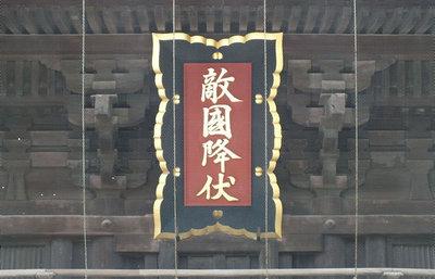 福岡・筥崎宮、敵国降伏というおどろおどろしい文字が残される日本三大八幡宮の伝承を知る旅