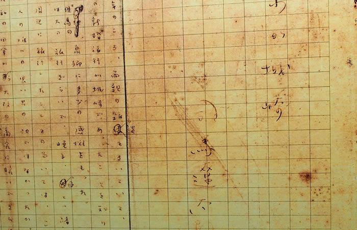 司馬遼太郎氏「わが城崎(未発表)」の原稿