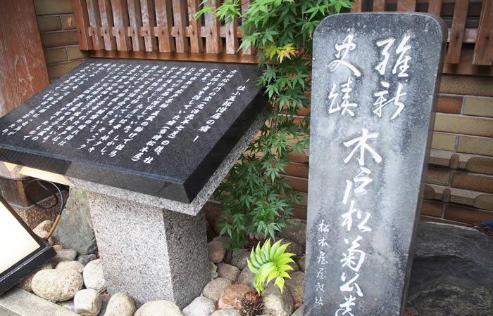 旅館「つたや」の前に建つ「木戸松菊(孝允)」の碑