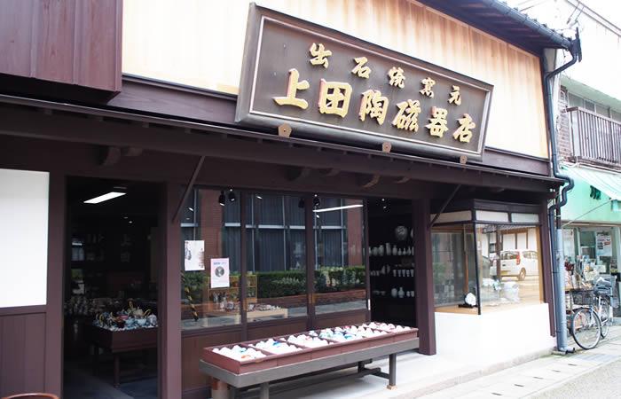 出石焼を扱う陶磁器店