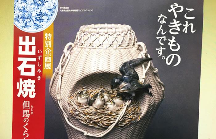兵庫県立歴史博物館、特別企画展のパンフレット