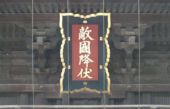 筥崎宮の神門に掲げられ、敵国降伏と書かれた扁額