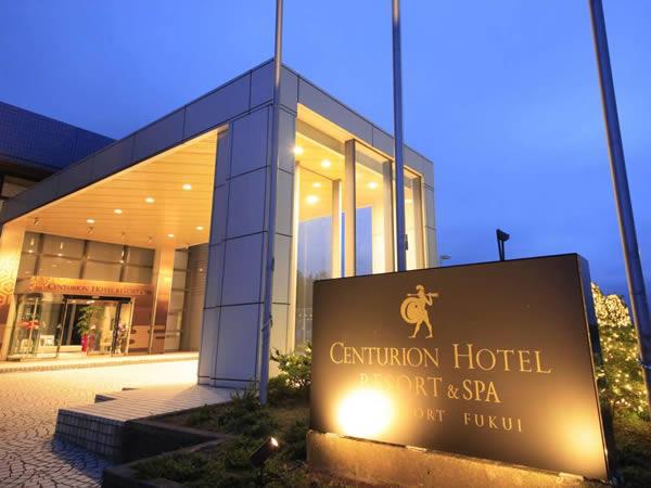 センチュリオンホテルリゾート&スパ テクノポート福井の外観